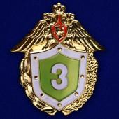 Знак VoenPro Классный специалист 3 класс ФПС