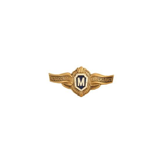 Нагрудный знак Классность рядового состава М металл