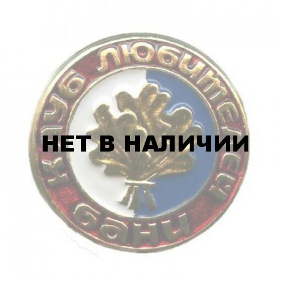 Нагрудный знак Клуб любителей бани металл