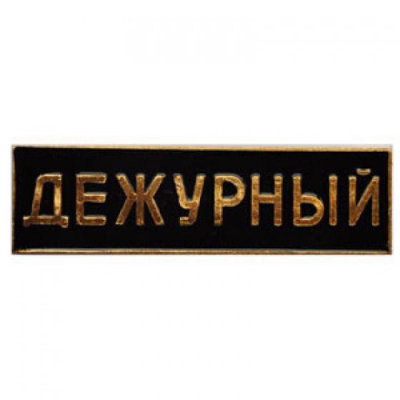Нагрудный знак Дежурный черный металл