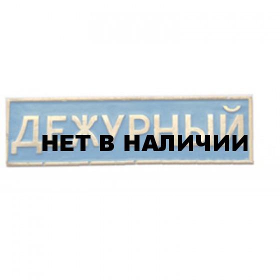 Нагрудный знак Дежурный синий металл
