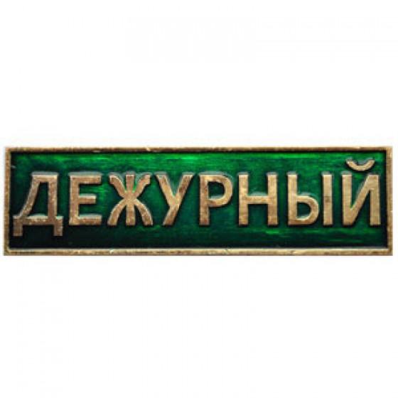Нагрудный знак Дежурный зеленый металл