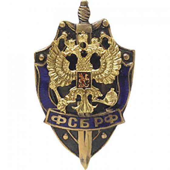 Нагрудный знак ФСБ РФ металл