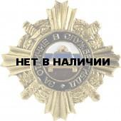 Нагрудный знак За отличие в службе ГИБДД 1 степени металл