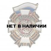 Нагрудный знак Гвардия Россия томпак