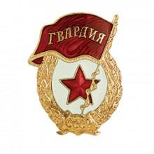 Нагрудный знак Гвардия СССР со звездой томпак