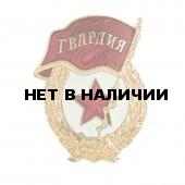 Нагрудный знак Гвардия СССР со звездой металл