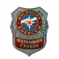 Нагрудный знак Оперативная группа МЧС России EMERCOM металл