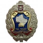 Нагрудный знак 75 лет ГИБДД по Московской области металл
