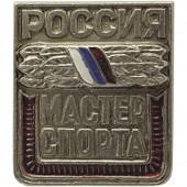 Нагрудный знак Россия Мастер спорта металл
