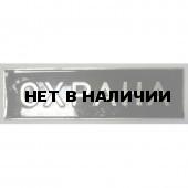 Нагрудный знак Охрана полоска черный металл