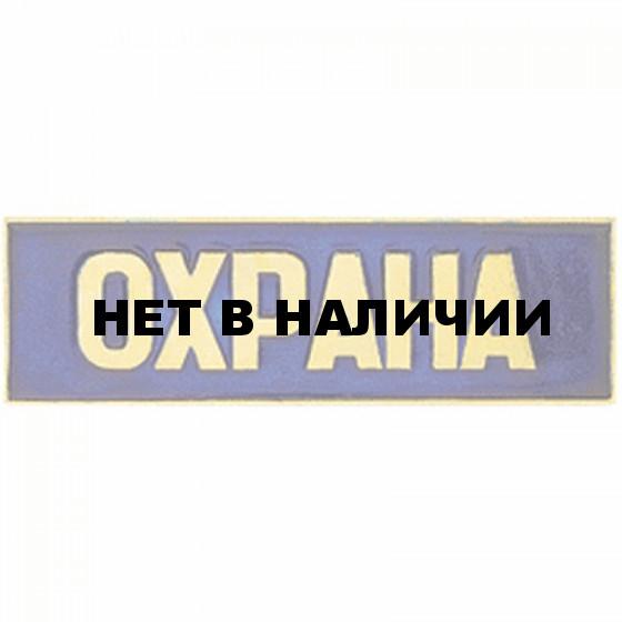 Нагрудный знак Охрана полоска синий металл