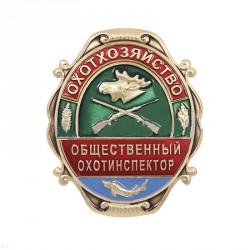 Нагрудный знак Охотхозяйство Общественный охотинспектор металл