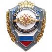 Нагрудный знак ОТЛИЧНИК ВС России металл