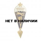 Нагрудный знак Парашютист отличник 10 прыжков звезда металл