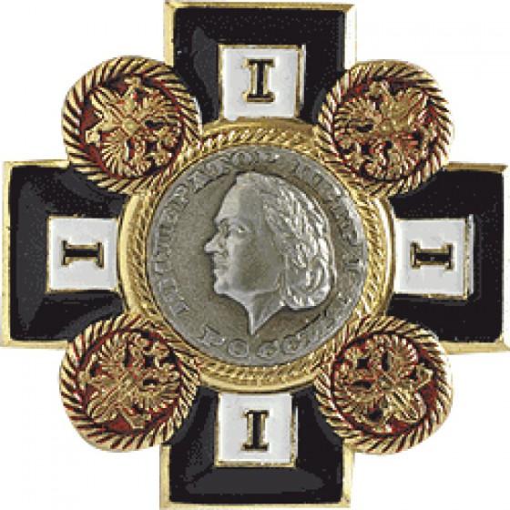 Нагрудный знак Россия Император Петр I металл