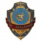Нагрудный знак Помощник дежурного по академии металл