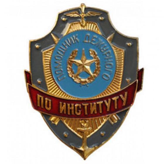 Нагрудный знак Помощник дежурного по институту металл