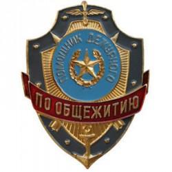 Нагрудный знак Помощник дежурного по общежитию металл