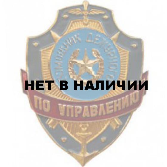 Нагрудный знак Помощник дежурного по управлению металл