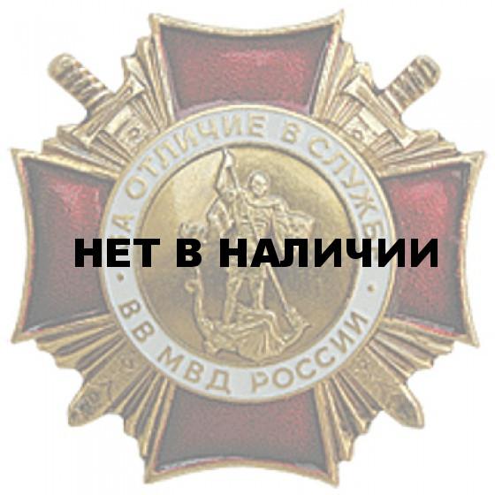 Нагрудный знак За отличие в Службе ВВ МВД 1 степени металл
