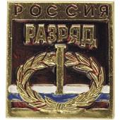 Нагрудный знак Россия 1-ый разряд металл