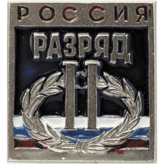 Нагрудный знак Россия 2-й разряд металл
