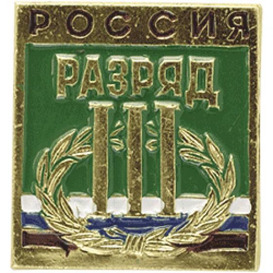 Нагрудный знак Россия 3-й разряд металл