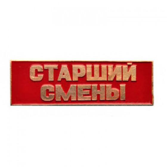 Нагрудный знак Старший смены красный металл