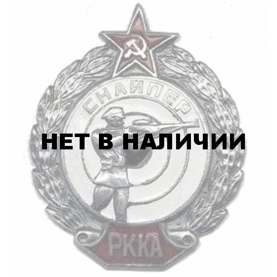 Нагрудный знак Снайпер РККА металл