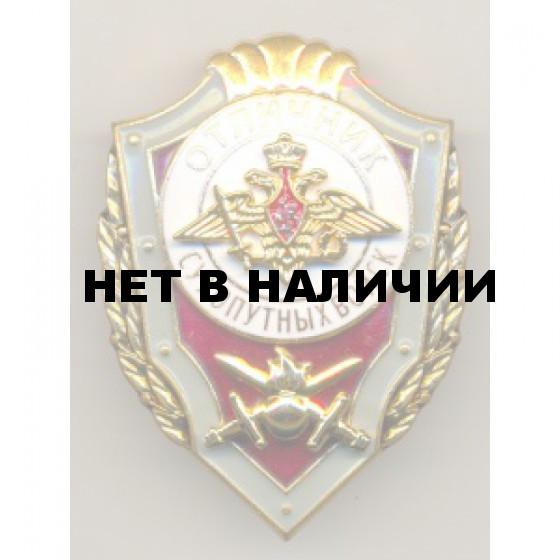 Нагрудный знак Отличник сухопутных войск уставной томпак