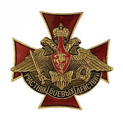 Нагрудный знак Участник Боевых Действий МВД металл