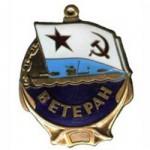 Нагрудный знак Ветеран ВМФ металл