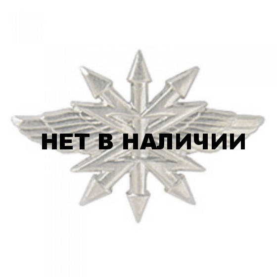 Эмблема петличная Войска связи нового образца повседневная металл