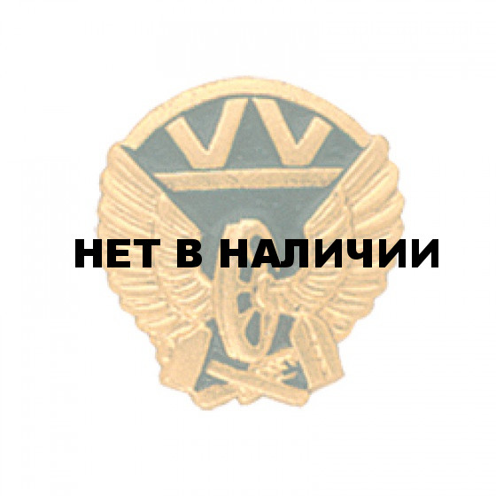 Эмблема петличная Железнодорожные войска повседневная металл