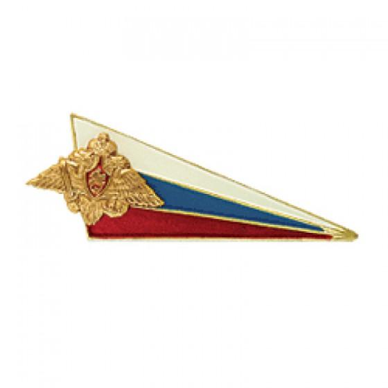 Знак на берет Флаг РФ для ВС уголок металл