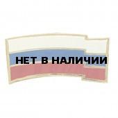 Знак на берет Флаг РФ металл