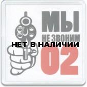 Магнит 179м МЫ не звоним 02 сувенирный