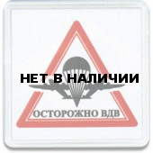 Магнит 9м Осторожно ВДВ сувенирный