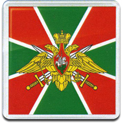 Магнит 30м Погранвойска сувенирный