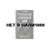 Книга Реальный уличный бой.