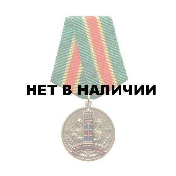 Медаль 100 лет Пограничным войскам металл