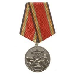 Медаль 100 лет Вооружённым силам металл