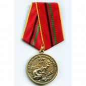 Медаль 25 лет вывода войск из Афганистана металл
