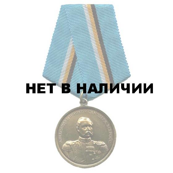 Медаль 400 лет Дому Романовых Александр II металл