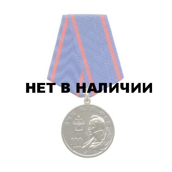 Медаль 100 лет ВЧК КГБ ФСБ металл