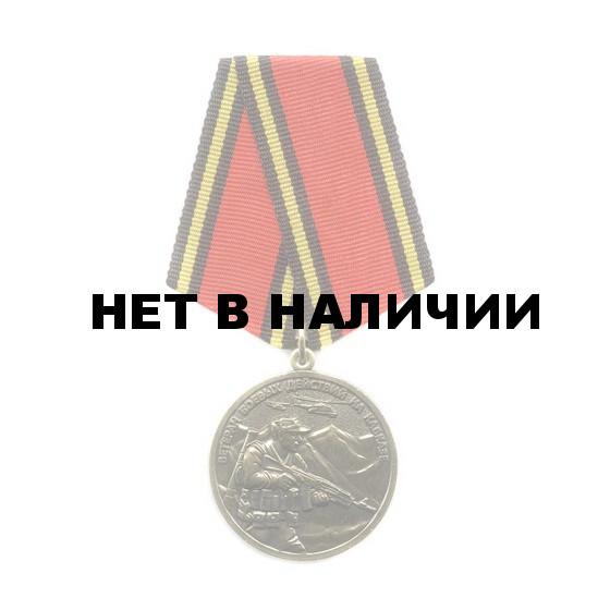 Медаль Ветеран боевых действий на Кавказе металл
