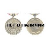Медаль За вклад в становление и развитие корпуса металл