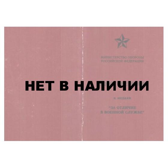 Удостоверение к медали За отличие в военной службе