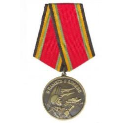 Медаль В память о службе металл